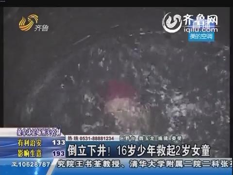 巨野:倒立下井!16岁少年救起2岁女童