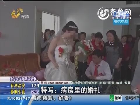 招远:病房里的婚礼