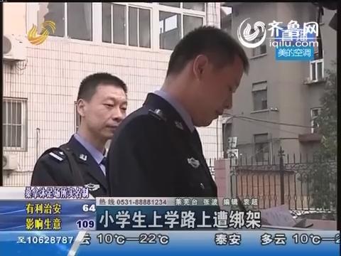 莱芜:小学生上学路上遭绑架