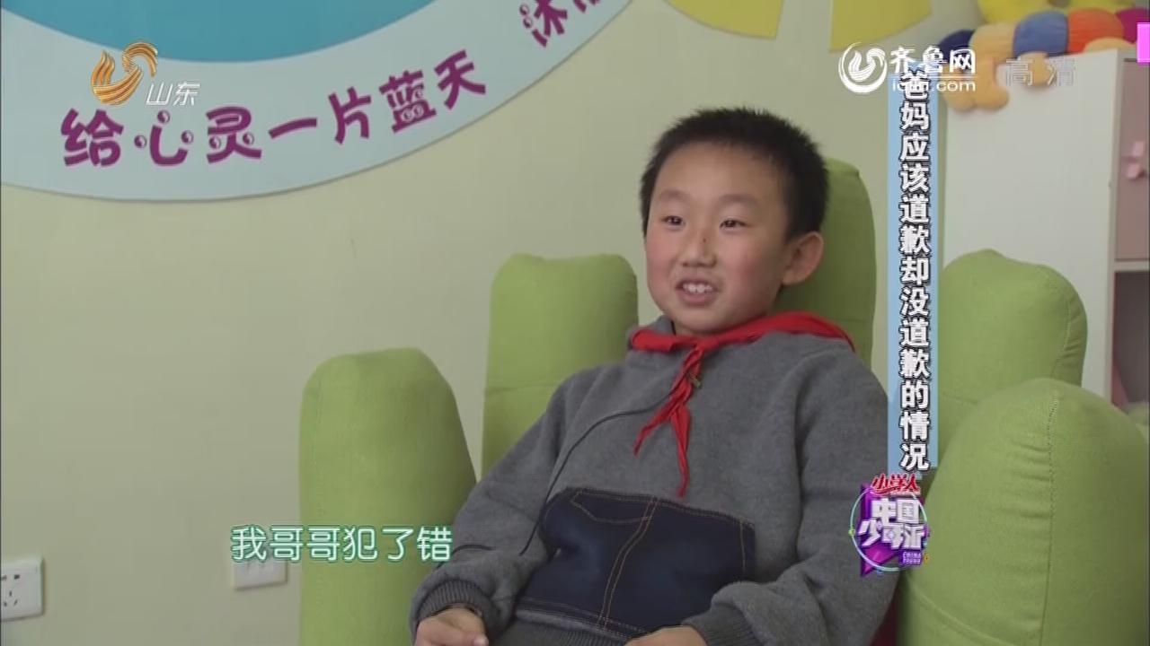 2014年03月23日《中国少年派》:小朋友的精彩回答