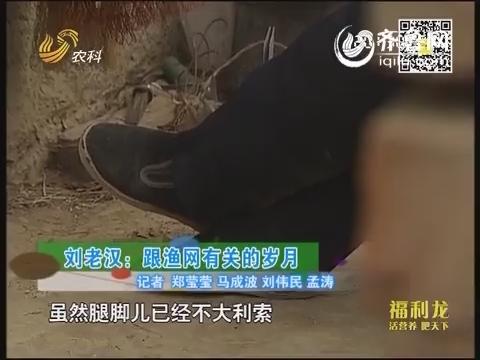刘老汉:跟渔网有关的岁月