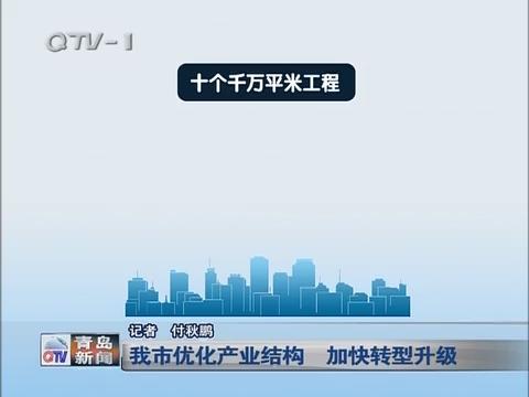 青岛市优化产业结构 加快转型升级