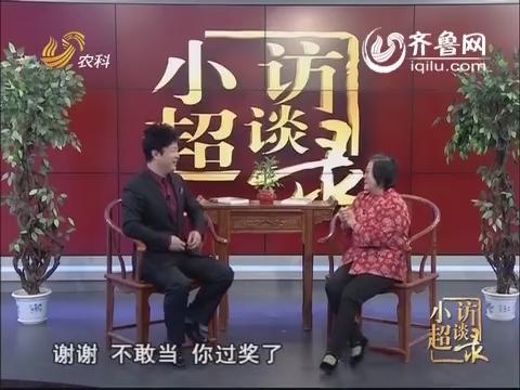 20140323《小超访谈录》:山楂妹——张月乔(上)