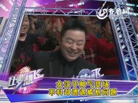 """2014年03月24日《让梦想飞》导视: 《让梦想飞》兰陵九妹姚燕""""草帽姐""""顶配版"""