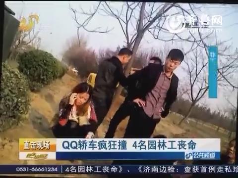 曲阜:QQ轿车疯狂撞 4名园林工丧命