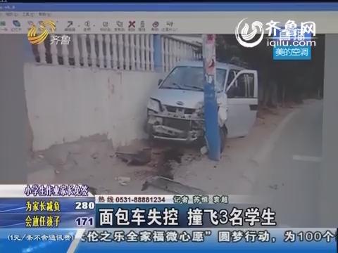青岛:面包车失控 撞飞3名学生