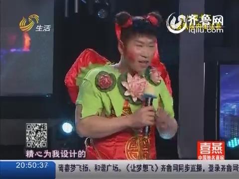 让梦想飞:圈哥蒋永年 哪吒闹海
