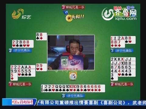 20140324《快乐大PK》:聊城代表一队VS济宁代表队