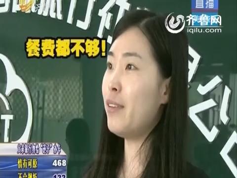 康辉旅行社:300还不够餐费