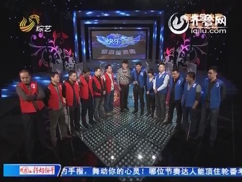 2014年03月25日《快乐大PK》莱芜代表队VS济宁代表队