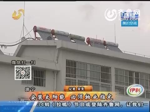 济宁:安装太阳能 必须物业指定