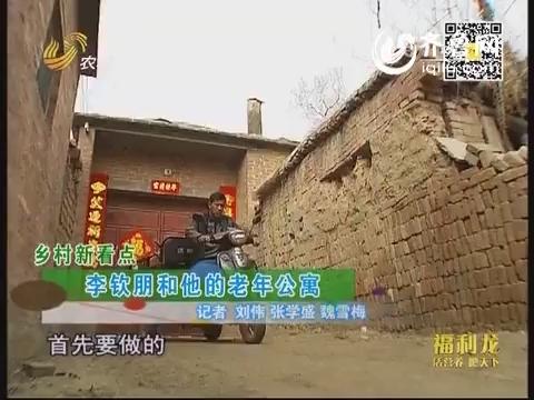 乡村新看点:李钦朋和他的老年公寓