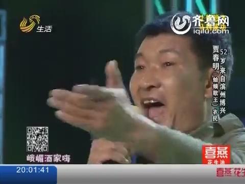 《让梦想飞》18晋12突围赛   蛤蟆歌王贾春明《峨眉酒家》