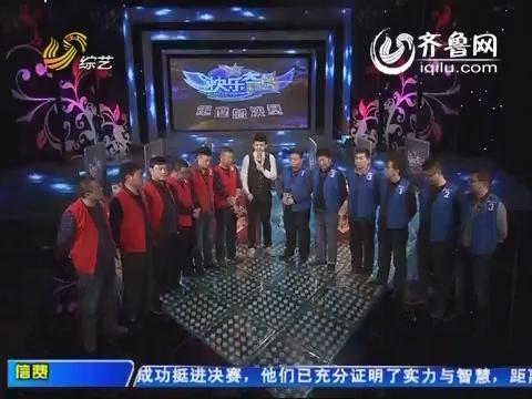 2014年03月26日《快乐大PK》:济南代表二队VS聊城代表一队
