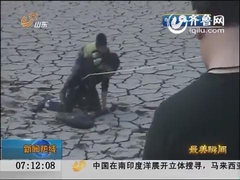 淄博两男童深陷淤泥 民警冒险救人