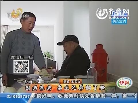 济南:亲兄弟翻脸成仇人 因为养老起纠纷