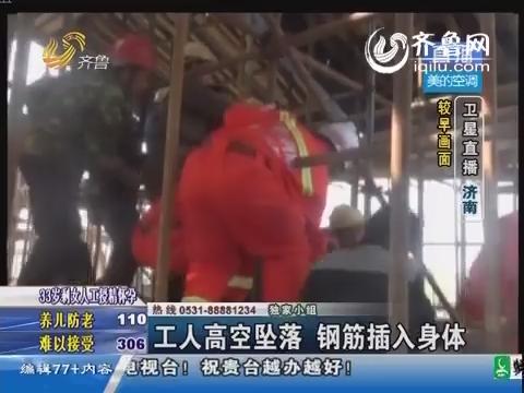 独家报道:章丘工地工人高空坠落 钢筋穿透工人身体