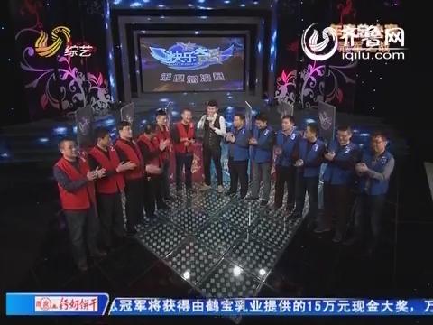 2014年03月27日《快乐大PK》:济南代表二队VS聊城代表一队
