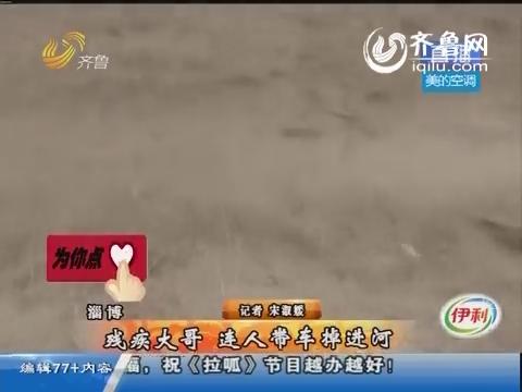 淄博:残疾大哥 连人带车掉进河