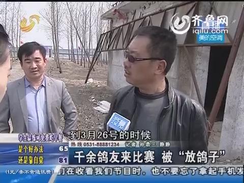 """济宁:千余鸽友来比赛 被""""放鸽子"""""""