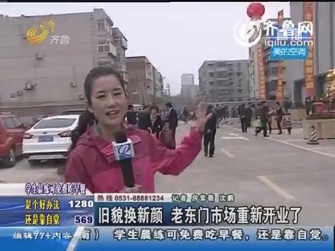 济南:旧貌换新颜 老东门市场重新开业了
