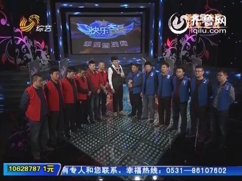 20140328《快乐大PK》:聊城代表一队PK济南代表二队