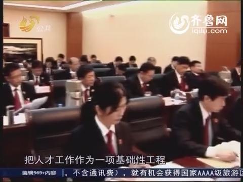 【资讯点击】济南:省法院多开党风廉政建设和队伍建设电视电话会议
