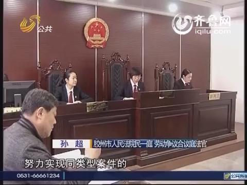 【天平之光】青岛:胶州法院加强服判息诉工作纪实
