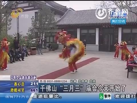 """山东:千佛山""""三月三"""" 庙会今天开始了"""