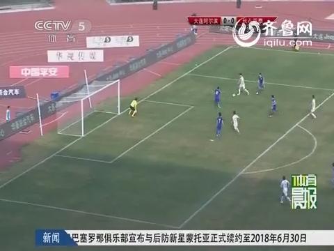 视频:大连阿尔滨2-1长春亚泰 宋振瑜上演逗逼乌龙球