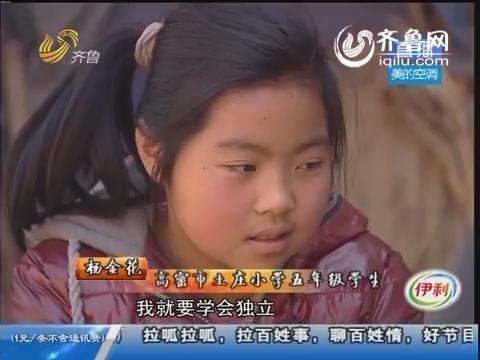 潍坊:9岁女孩 独自照顾瘫痪爸爸
