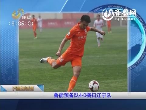 视频:鲁能预备队4-0横扫辽宁队 吕征伤愈复出