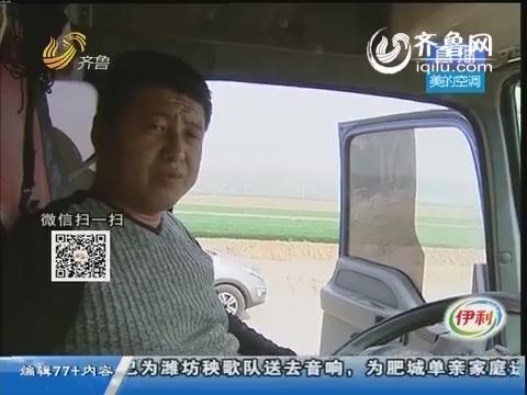 济宁:东北来山东买12档车头被骗