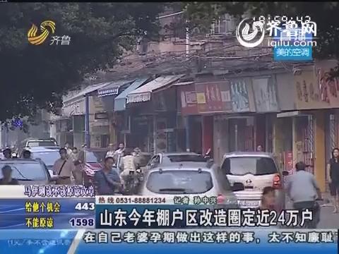 山东2014年棚户区改造圈定近24万户