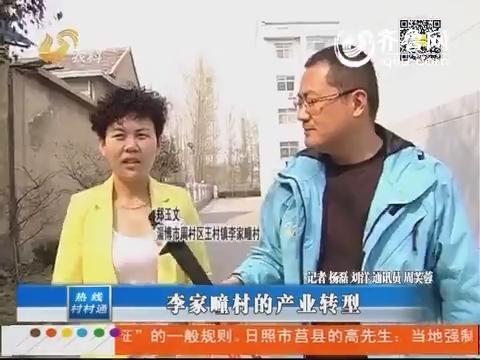 古村落新气象:李家瞳村的产业转型
