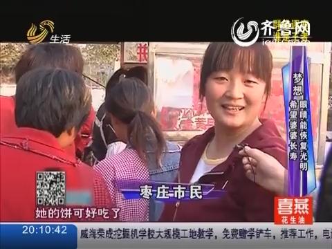 """2014年03月31日《让梦想飞》:""""肉饼妹""""王真诉说家人感动观众"""