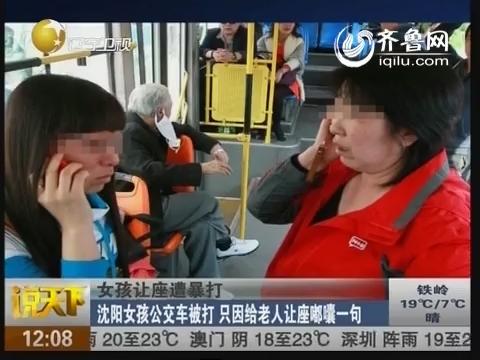 沈阳女孩公交车让座被打 只因让座时嘟囔一句