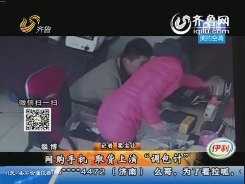 """淄博:网购手机 取货上演""""调包计"""""""