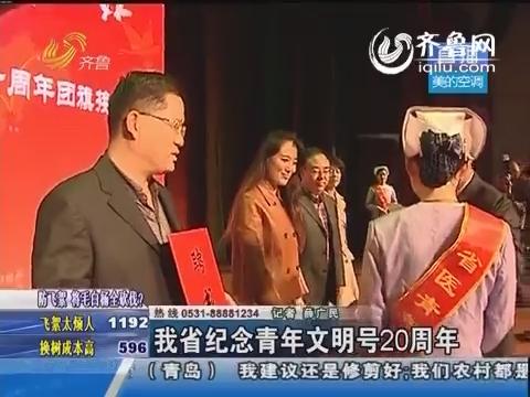 山东省纪念青年文明号20周年