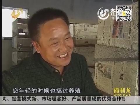 """王世本:要做新型""""农牧场主"""""""