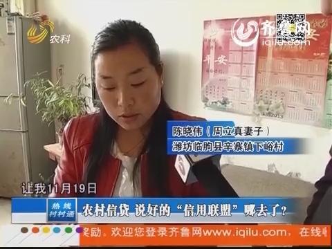 """潍坊:农村信贷 说好的""""信用联盟""""哪去了"""