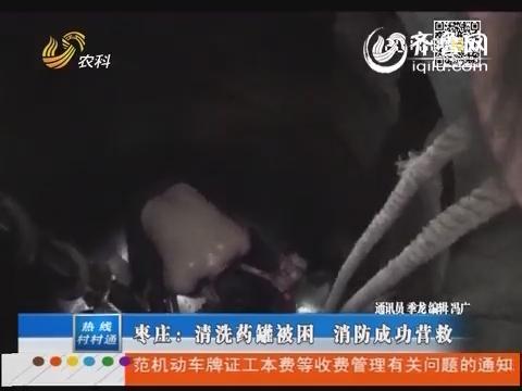 枣庄:清洗药罐被困 消防成功营救