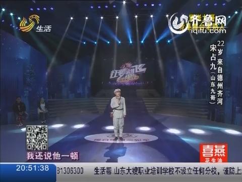 《让梦想飞》农民工九哥宋占九 葫芦丝首秀赢得满堂彩