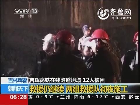 吉林珲春高铁在建隧道坍塌致12人被困 救援队彻夜施工