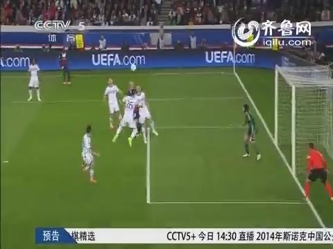 视频:伊布伤退 巴黎圣日耳曼3-1大胜切尔西