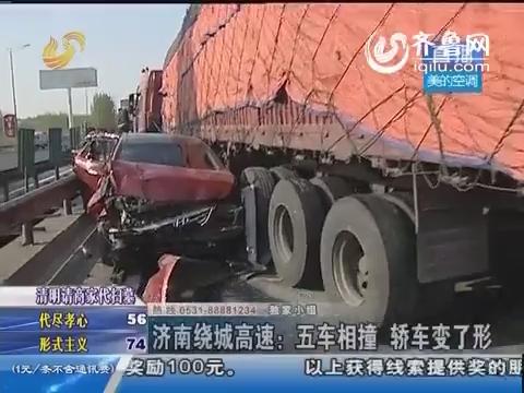 济南绕城高速:五车相撞 轿车变了形