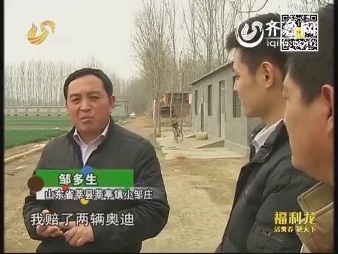 诚信农民邹多生:养乌鸡的诚信老板