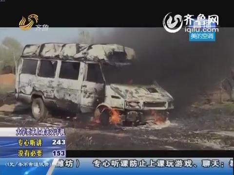 济南:上坟烧纸引发火灾 依维柯被烧毁