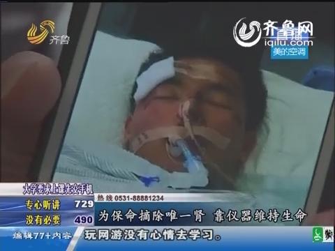 青岛:大学生遇车祸 住院一周仍未脱险