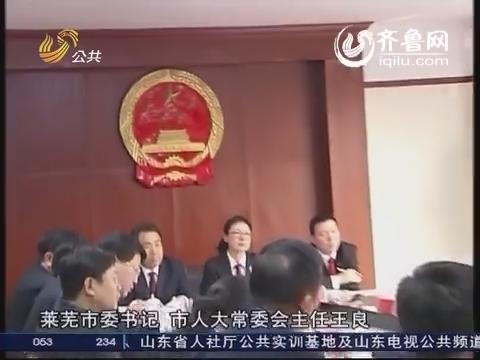 【资讯点击】莱芜:山东省法院院长白泉民到莱芜市调研